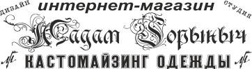 Первый интернет-магазин кастомайзинга одежды в России Дизайн-студии Мадам Горыныч